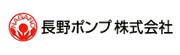 長野ポンプ株式会社